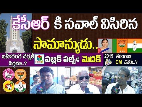 బహిరంగ చర్చకి సిద్ధమా? Common Man Open Challenge To KCR | 2019 | Next CM Of Telangana | Public Pulse
