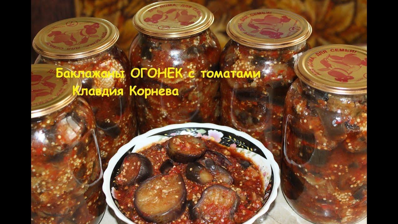 Баклажаны на зиму без помидоров рецепты