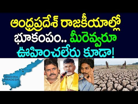 ఆంధ్రప్రదేశ్ రాజకీయాల్లో భూకంపం - మీరెవ్వరూ ఊహించలేరు కూడా | Hot News in AP Politics | Taja30