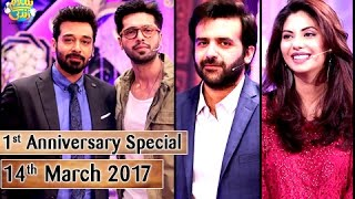Salam Zindagi - Guest: Fahad Mustafa & Sunita Marshall - 14th March 2017