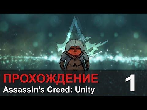 Прохождение Assassin's Creed: Unity / Единство - #1 Арно