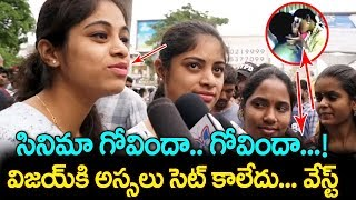 Geetha Govindam Movie Public Talk | Geetha Govindam Movie Review | Vijay Devarakonda | Rashmika