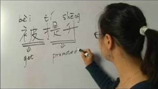 """How to Write Chinese Symbols for Work : How to Write """"Get Promoted"""" in Chinese Symbols"""