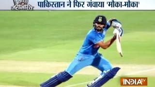 India vs Pakistan, T20 World Cup 2016: India Beat Pakistan, Virat Scores 55 Runs
