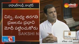 Rahul Gandhi Speech at Lok Sabha | 'ఉపాధి అడిగితే పకోడి చేసుకోమన్నారు'..