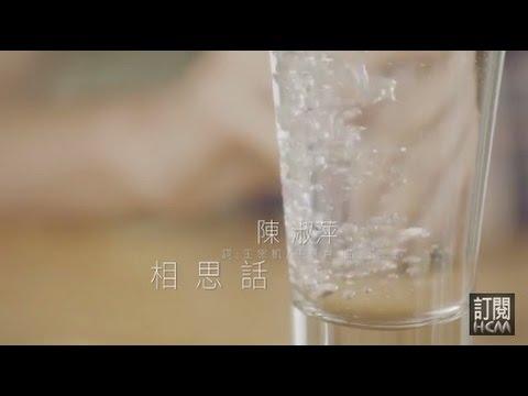 陳淑萍-相思話