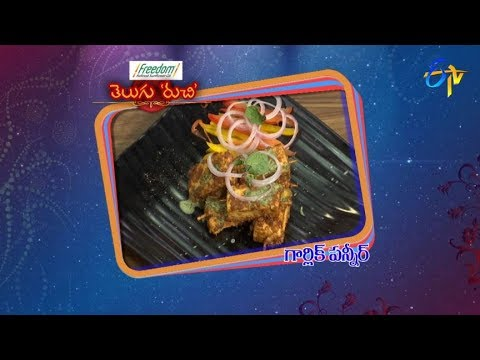 Garlic Paneer  | Telugu Ruchi | 2nd October 2018 | ETV  Telugu