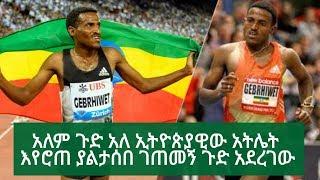 Ethiopian Runner Hagos Geberehiwot