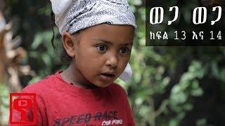 Wega Wega – Part 13 (Ethiopian Comedy)