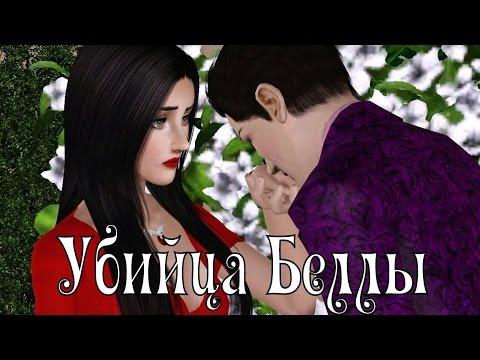 The Sims фильм: Убийца Беллы