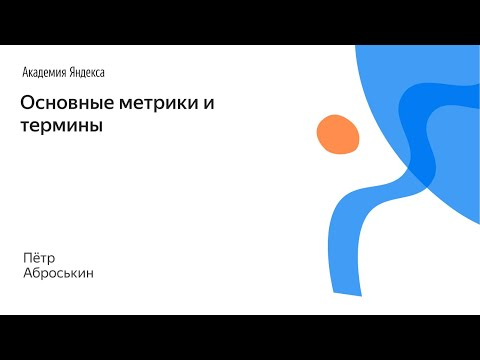 058. Основные метрики и термины – Пётр Аброськин