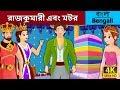 রাজকুমারী এবং মটর | Princess And The Pea In Bengali | 4K UHD | Bangla Cartoon | Bengali Fairy Tales