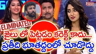 Bigg Boss Telugu 2: What Bigg Boss Declared is Wrong | Kireeti Damaraju About Bhanu Sree |Mahaa News
