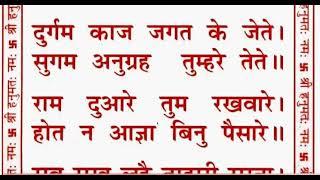 download lagu Hanuman Chalisa , Hindi   Read Along - gratis