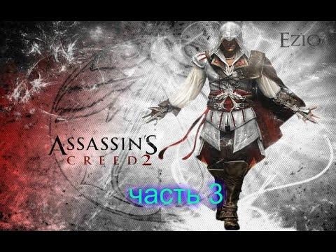 полное прохождение игры Assassin's Creed 2 часть 3 .