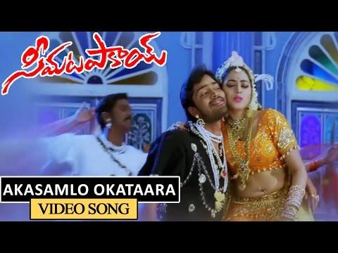 Akasamlo Okataara Video Song    Seema Tapakai Movie    Allari Naresh, Poorna