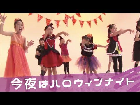 今夜はハロウィンナイト【CD BOOK あそびうた ぎゅぎゅっ!】(AMINASTIC バージョン)
