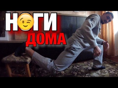 Как Накачать Ноги в Домашних Условиях! Тренировка ног дома без железа и веса! 3 лучшие упражнения