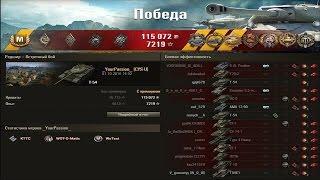 Т-54. Вытащил катку!!! Красава!!! Лучшие бои World of Tanks
