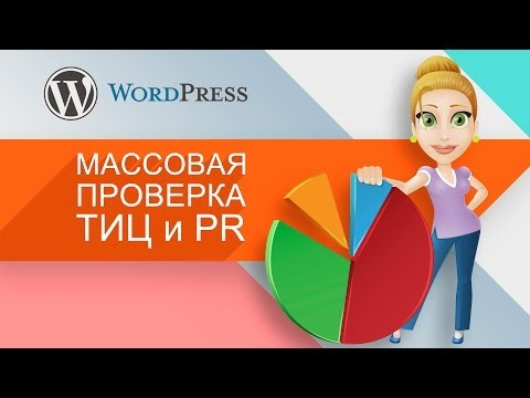 Массовая проверка ТИЦ и PR - бесплатные инструменты для проверки ТИЦ и ПР сайта