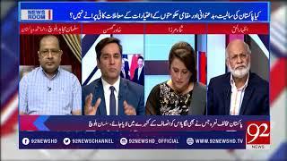 News Room - 21 August 2017 - 92NewsHDPlus