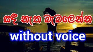 Sanda natha babalenna Karaoke (without voice) සඳ නැත බැබලෙන්න