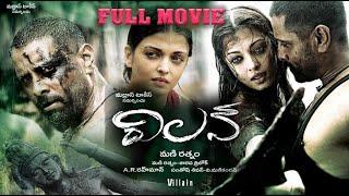 Villain Telugu Full Length Movie || Vikram, Aishwarya Rai  || Sri Venkateswara Movies