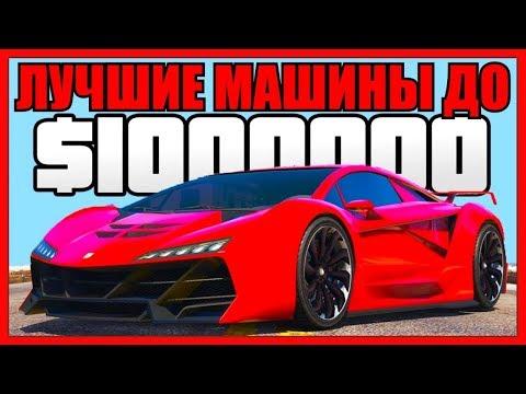 GTA 5 Online: ТОП 5 ЛУЧШИХ МАШИН ДО $1,000,000! (ЛУЧШИЕ АВТО В GTA ONLINE ДО 1 МИЛЛИОНА)