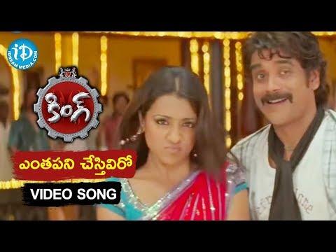 Yenthapani Chestiviro Video Song – King Movie || Nagarjuna Akkineni || Trisha Krishnan || Srihari Photo Image Pic