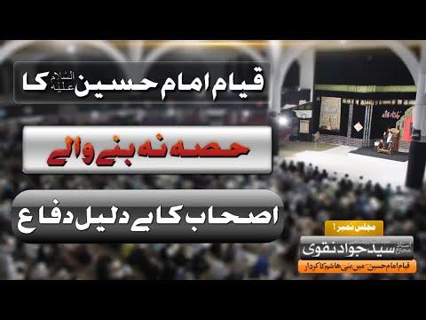 Qyam-e-Imam Hussain as ka Hissa na bannay walo ka be daleel difa | Ustad e Mohtaram Syed Jawad Naqvi