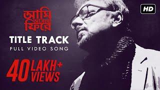 Aami Ashbo Phirey (আমি আসবো ফিরে) | Title Track | Full Video Song | Anjan Dutt | Neel Dutt | SVF