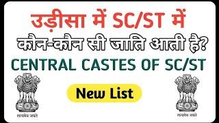 Sc/St cast in udisa| उड़ीसा में sc st में कौन कौन सी जाती आती है? By A2Zadvice