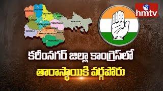 కరీంనగర్ జిల్లా కాంగ్రెస్లో తారాస్థాయికి వర్గపోరు  | Vote telangana | hmtv