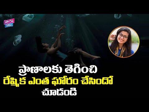 ప్రాణాలకు తెగించి రేష్మిక | Rashmika Mandanna Gets A Good Response | Tollywood | YOYO Cine Talkies
