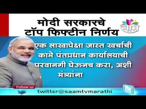 100 days of Narendra Modi Govt. :  Top 15 decisions