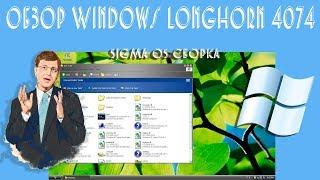 Обзор Windows Longhorn 4074 (Sigma OS сборка)