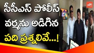 CCS Police 10 Questions to RGV | Ram Gopal Varma Attends Police Interrogation | RGV #GST