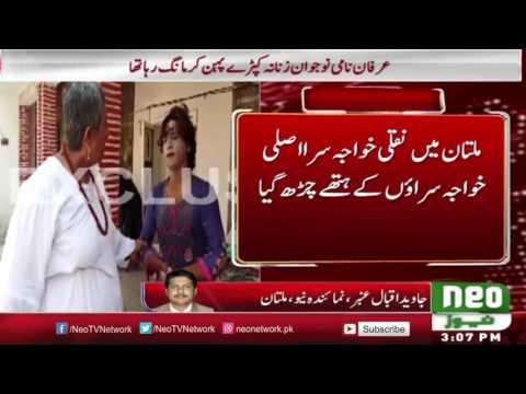 Khawaja Sara Asli Ya Nakli | Multan Nakli Khawaja Sara | Neo News