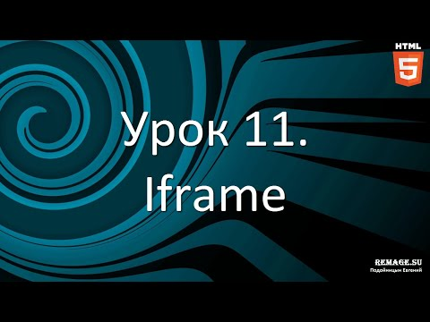 [HTML 5] 11. Iframe