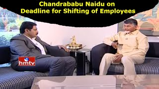 chandrababu-naidu-on-deadline-for-shifting-of-employees-exclusive-interview-with-hmtv
