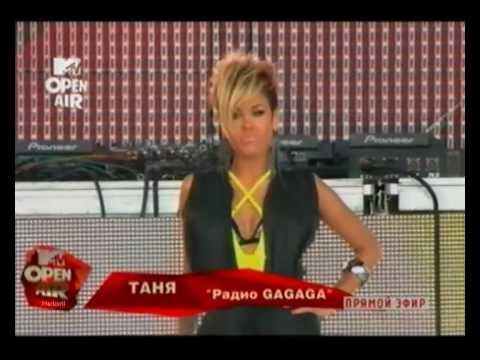Таня Терешина - Радио Гагага (Live @ Open Air MTV, 2010)