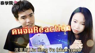 download lagu คนจีนreaction流星雨 Liu Xing Yu ฝนดาวตก - หน้ากากซาลาเปา  The gratis