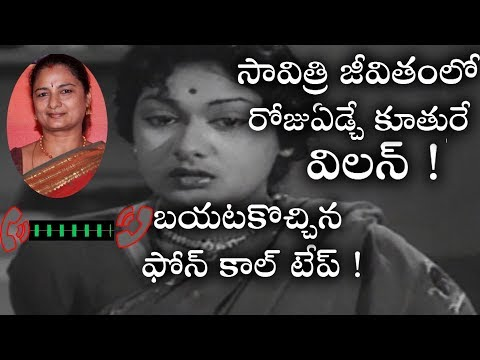 Savitri Daughter Real Behaviour with her Mother | Leaked Phone Call Tape about Savitri Daughter