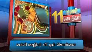 14TH MAY 11AM MANI NEWS