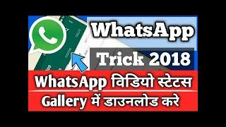 how to download whatsapp friends status/story video on android. new latest trick 2018