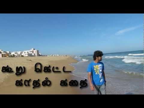 Kooru Ketta Kadhal Kadhai - கூறு கெட்ட காதல் கதை - Teaser video
