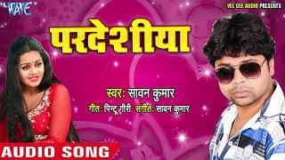 2018 सबसे हिट Sad Song Pardesiya Soni Sawan Kumar Super Hit Bhojpuri Song 2018