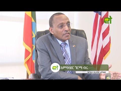 Ethiopia: EthioTube ልዩ ዝግጅት - A Conversation With H.E. Ambassador Girma Birru | February 2017
