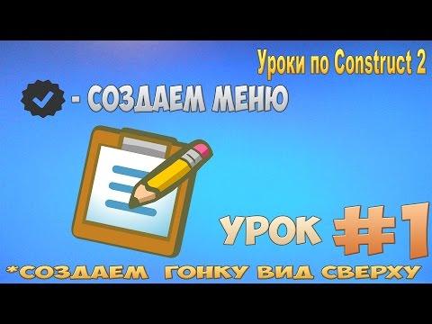 Как сделать игру в construct 2 - Cvety-iren.ru