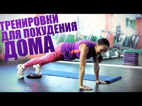 Смотреть упражнения для похудения в домашних условиях